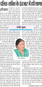 Dalit Shakti