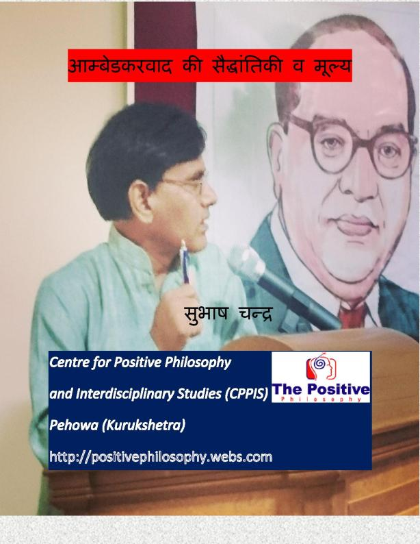 Lecture Series-VII Ambedkarism Thoery and Values Prof. Subahsh Chander-page-001