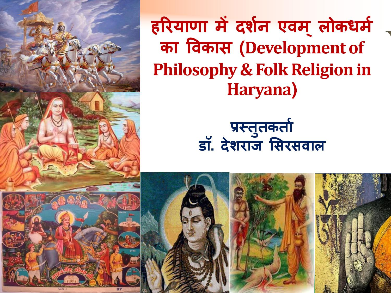 Development of Philosophy & Folk Religion in Haryana-page-001